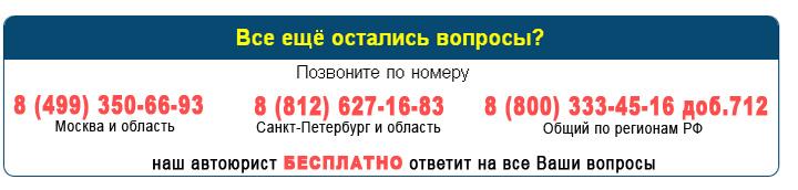 Водительские справки в Москве Бабушкинский