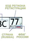 Коды регионов на автомобильных номерах