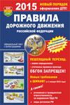 Правила дорожного движения 2017 года)