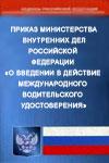 Приказ министерства внутренних дел Российской Федерации «О введении в действие международного водительского удостоверения»