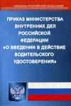 Приказ министерства внутренних дел Российской Федерации «О введении в действие водительского удостоверения»