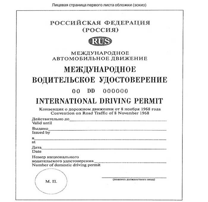 obrazec-mezhdunarodnogo-voditelskogo-udostovereniya-1