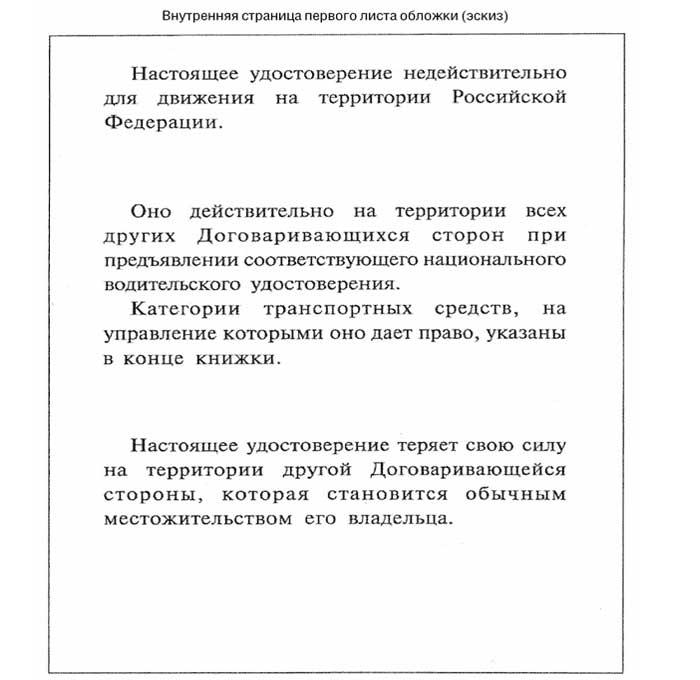 obrazec-mezhdunarodnogo-voditelskogo-udostovereniya-2