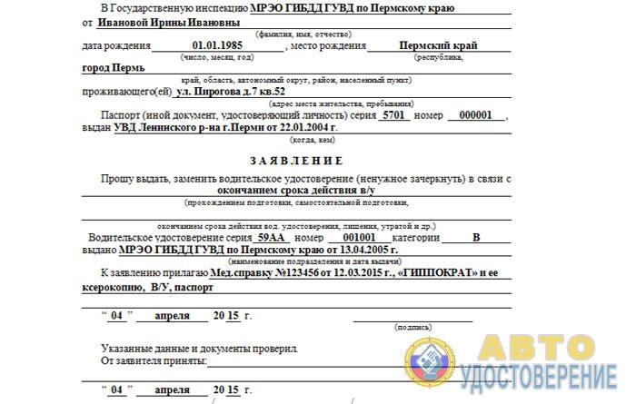 бланк заявления на обмен прав в связи с окончанием срока действия - фото 5