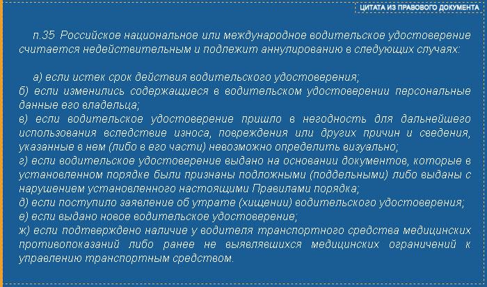 Цитата - пункт №35 «Правил проведения экзаменов на право управления транспортными средствами и выдачи водительских удостоверений»