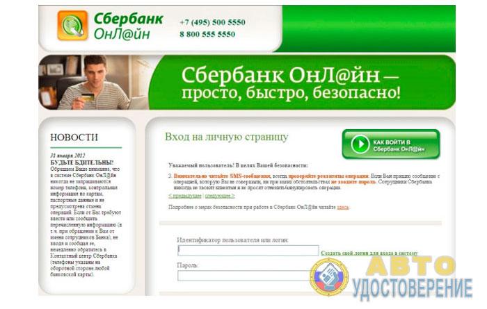 Открытие официального сайта Сбербанк Онлайн
