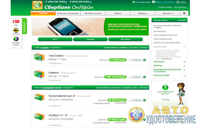 Платеж госпошлины через Сбербанк онлайн за обмен водительских прав