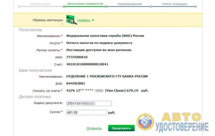 Платеж через Сбербанк онлайн