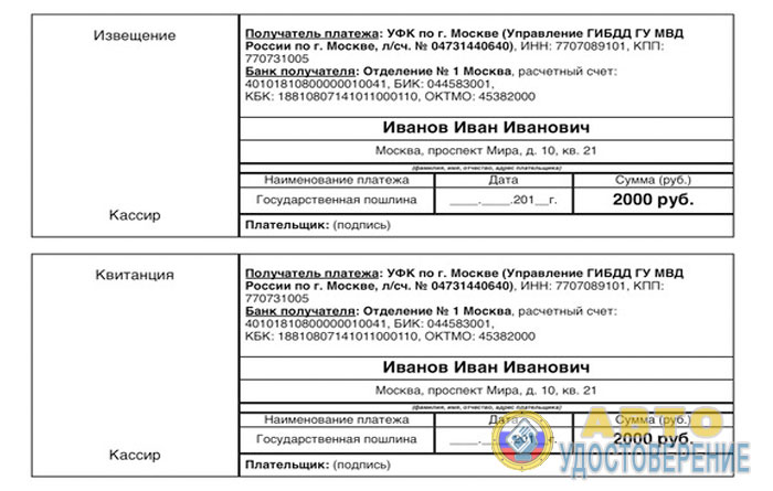 Заполненный бланк квитанций для оплаты госпошлины за замену водительских прав