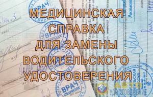 medicinskaya-spravka-dlya-zameny-voditelskogo-udostovereniya