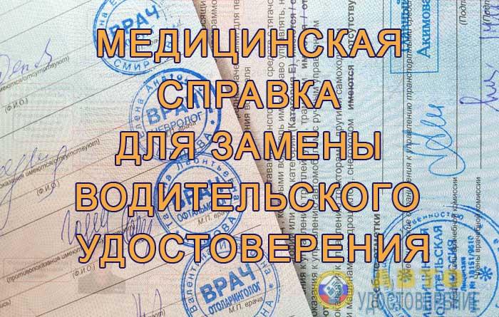 Медицинская справка для замены водительских прав в Москве Коптево