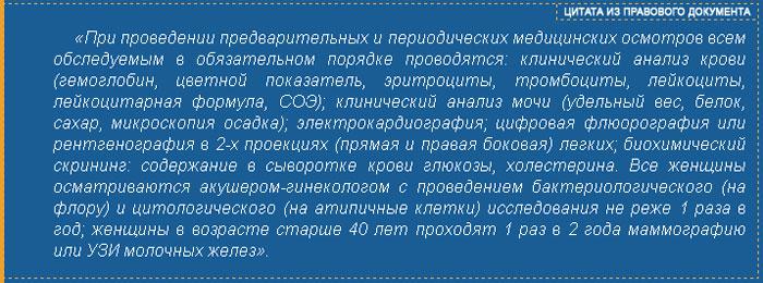 Цитата из Приложения N 2 к приказу Министерства здравоохранения и социального развития Российской Федерации от 12 апреля 2011 г. N 302н