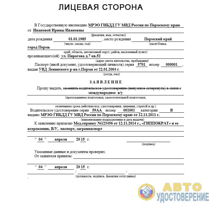 Образец заполнения заявления на получение международного водительского удостоверения