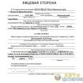 Образец заполнения заявления на получение водительского удостоверения