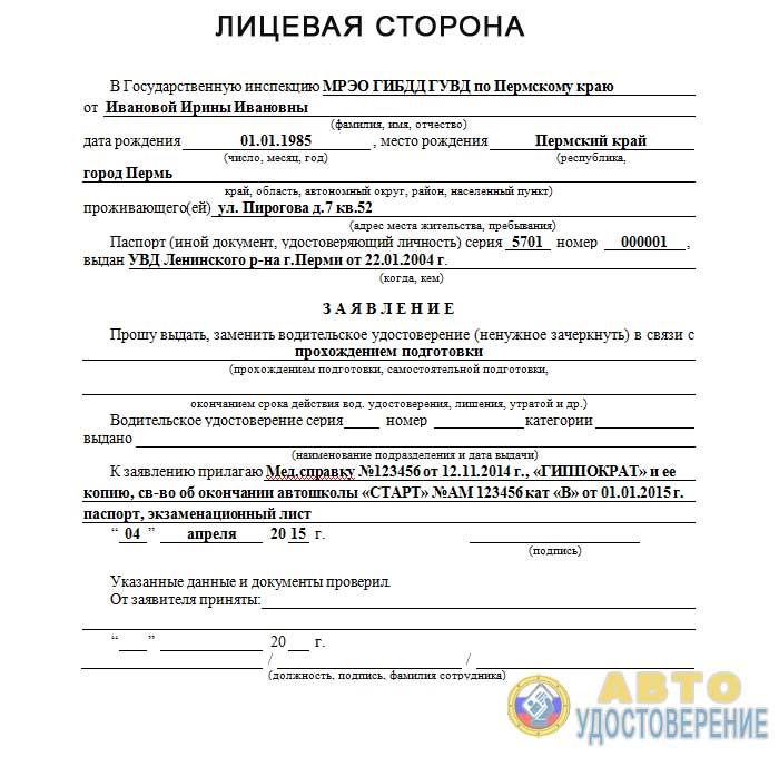 Образец заполнения заявления на получение водительского удостоверения впервые