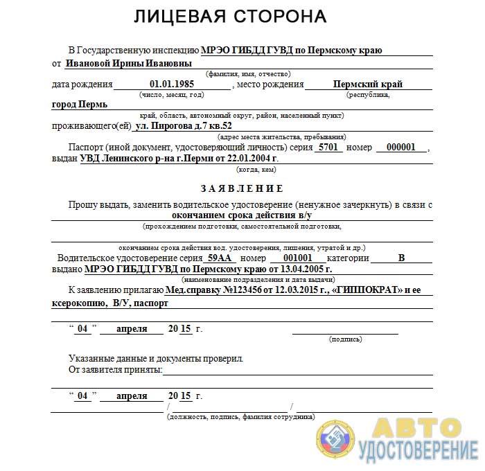 бланк заявления на обмен прав в связи с окончанием срока действия img-1