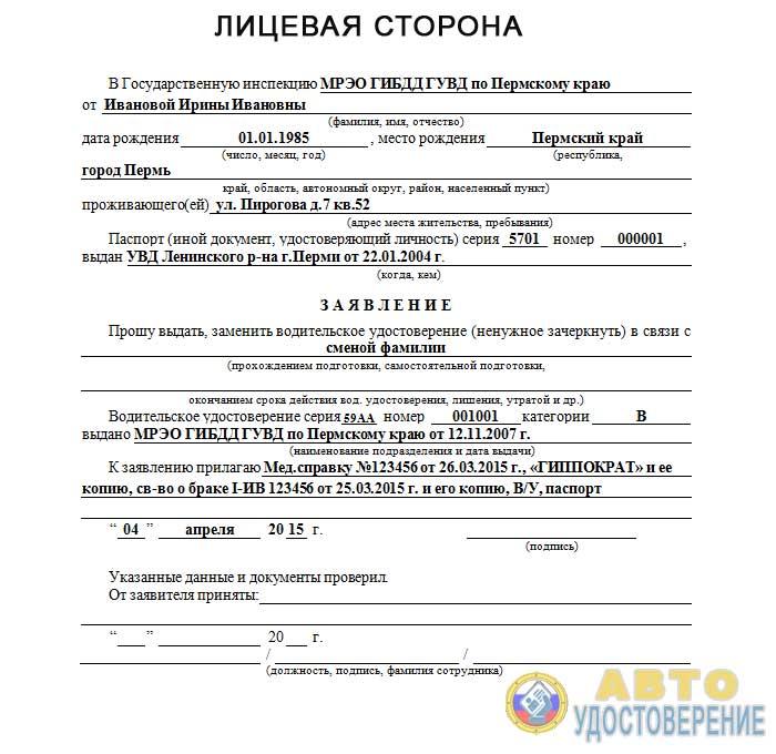 Заявление на замену водительского удостоверения образец 2016 москва