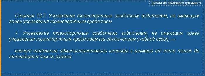 Статья из ч. 1 ст. 12.7 КоАП РФ