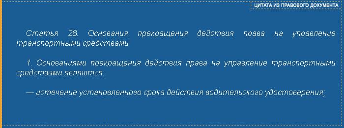 Цитата - статья 28 Федерального закона №196