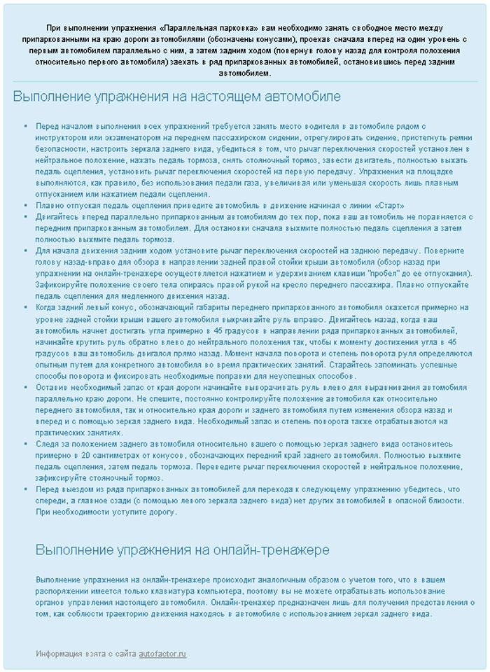 simulyator-uprazhneniya-parallelnaya-parkovka-zadnim-xodom-1