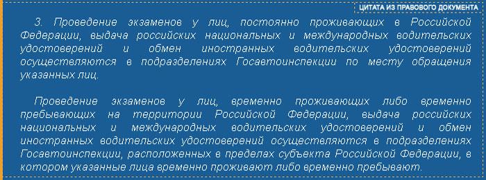цитата из ППРФ от 24.10.14 г