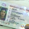 Видео: водительское удостоверение нового образца
