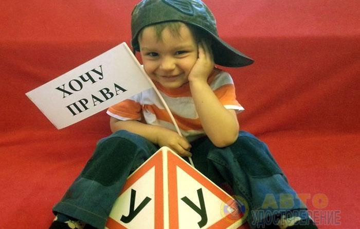 С какого возраста получают водительские права в РФ
