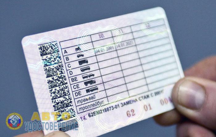 Поле в котором указан срок действия водительского удостоверения