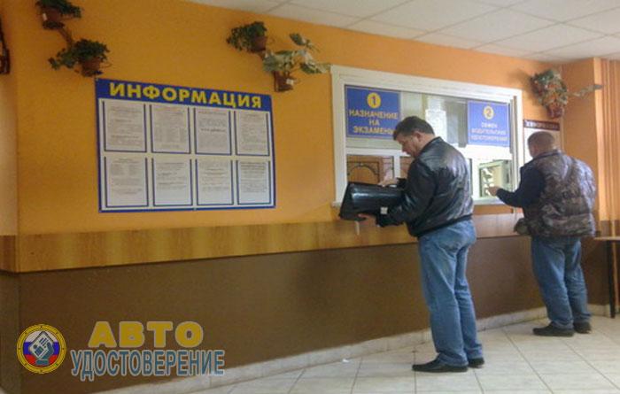 Замена водительских прав происходит в любом отделении ГИБДД