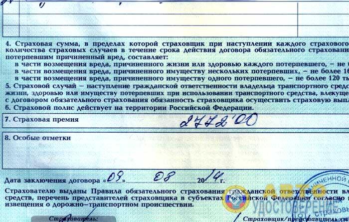 Информация о новом водительском удостоверении будет прописана в графе «особые отметки»