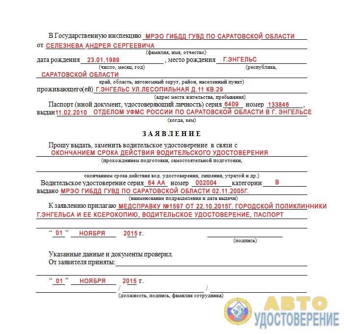 гибдд замена водительского удостоверения бланки 2016 заявлений - фото 7