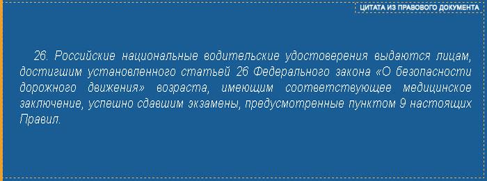 цитата из ч. 3 ст. 26 «Правил выдачи водительских удостоверений»