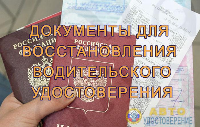 Документы для восстановления водительских прав