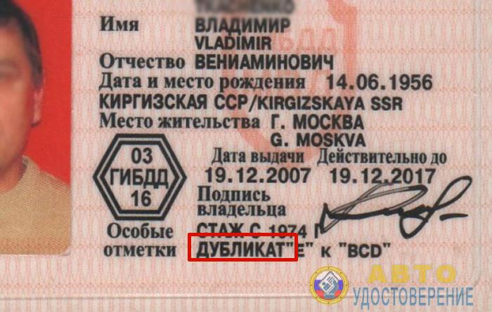 """Новое водительское удостоверение с отметкой """"Дубликат"""""""