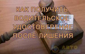 kak-poluchit-voditelskoe-udostoverenie-posle-lisheniya