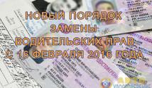 novyj-poryadok-zameny-voditelskogo-udostovereniya