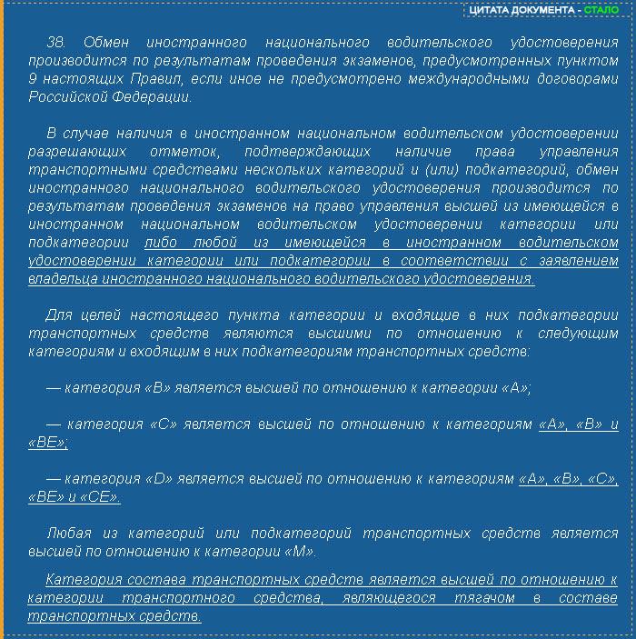 Обновленный 38-й пункт в Правилах выдачи водительских прав