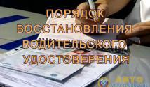 poryadok-vosstanovleniya-prav