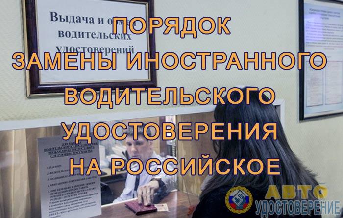 Порядок замены иностранного водительского удостоверения на российское