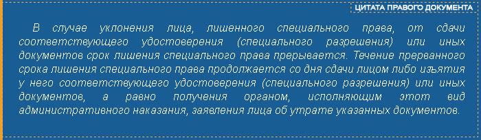 Цитата из правового документа. 2 часть 32.7-й статьи КоАП РФ