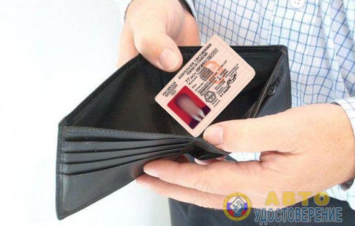 Стоимость восстановления водительских прав