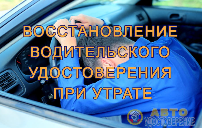 как при кражи водительского удостоверения его восстановить времени мог