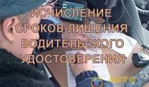 ischislenie-srokov-lisheniya-voditelskix-prav
