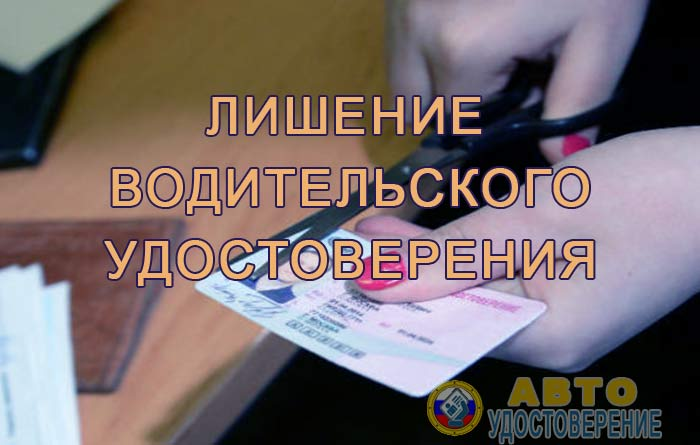 порядок лишения водительских прав за пьянку 2017 сих