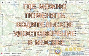 gde-mozhno-pomenyat-voditelskoe-udostoverenie-v-moskve