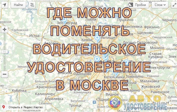 Где можно получить и поменять водительские права в Москве