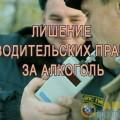 Лишение водительских прав за алкоголь