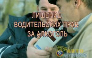 lishenie-voditelskix-prav-za-alkogol