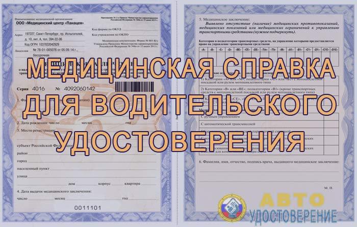 Сколько времени действует медицинская справка 046 справка на оружие Площадь Ильича