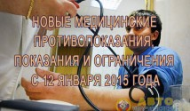 medicinskie-protivopokazaniya-pokazaniya-i-ogranicheniya-s-12-yanvarya-2015